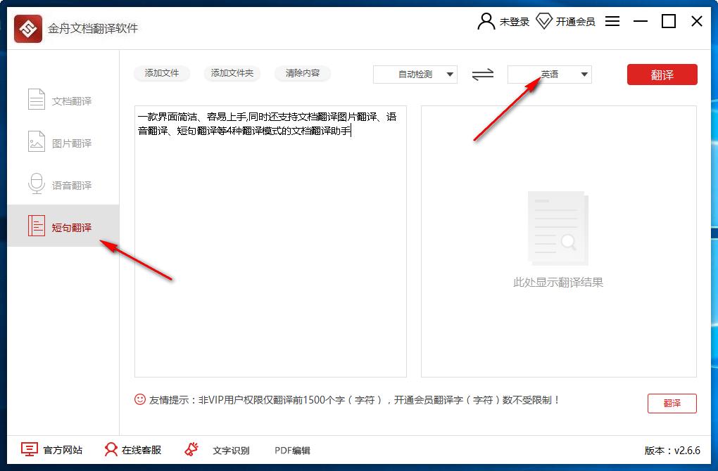 金舟文档翻译免会员版使用方法9