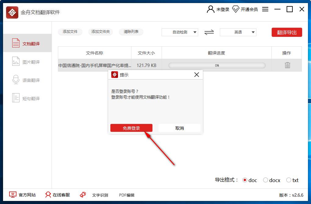 金舟文档翻译免会员版使用方法8