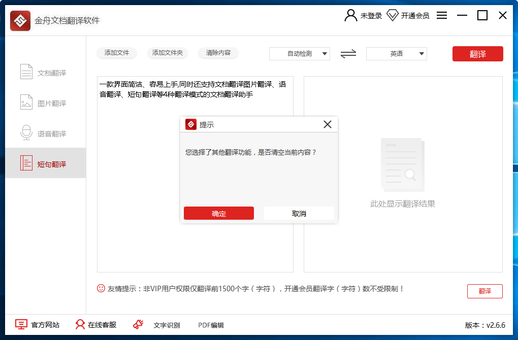 金舟文档翻译免会员版使用方法11