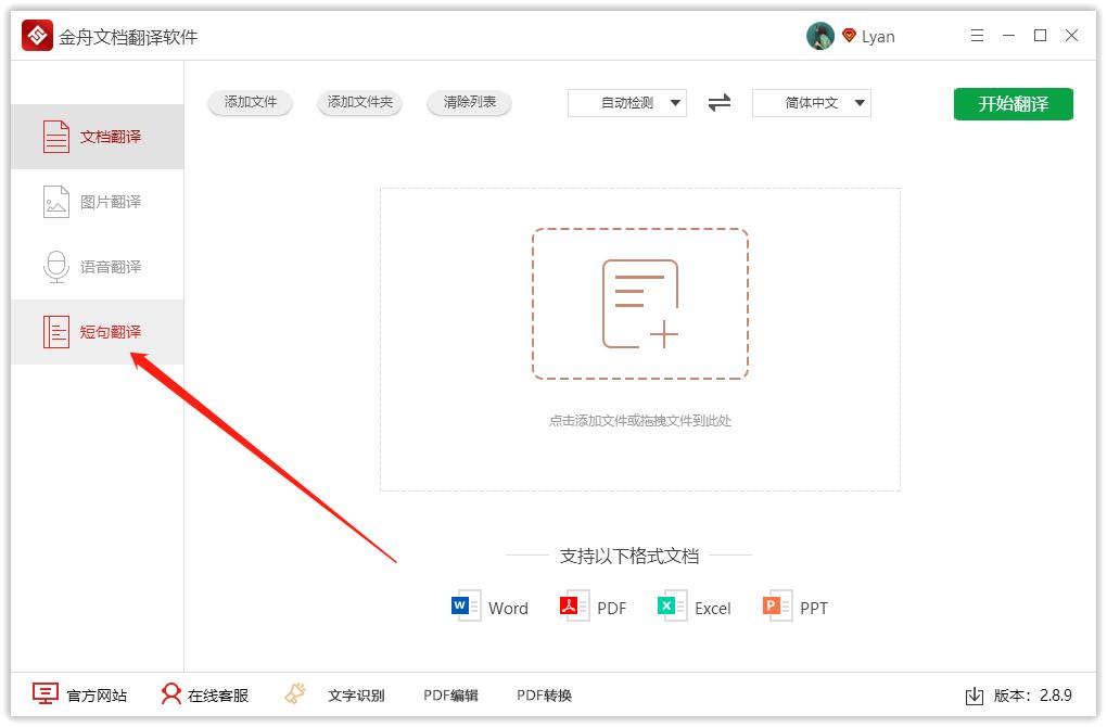 金舟文档翻译免会员版翻译短语语句方法1