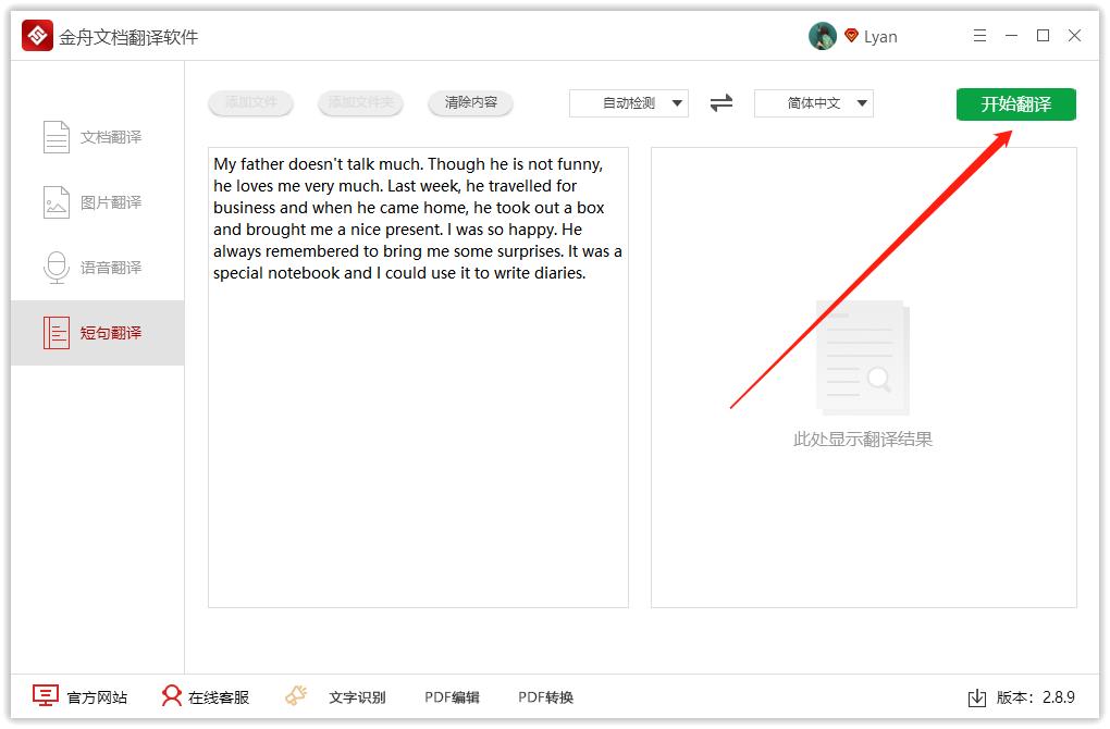 金舟文档翻译免会员版翻译短语语句方法4