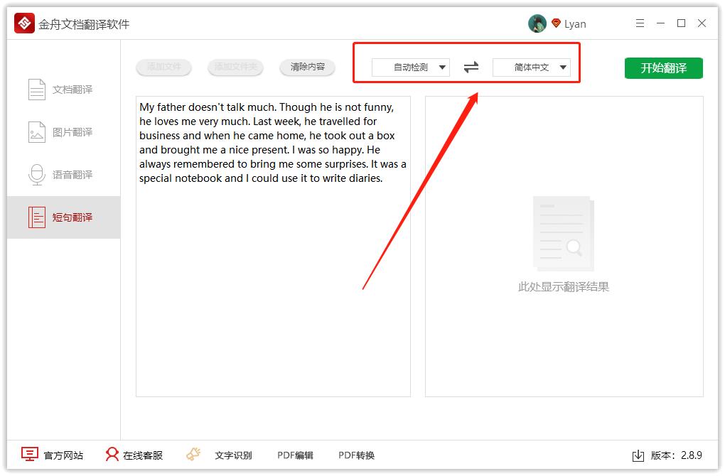 金舟文档翻译免会员版翻译短语语句方法3