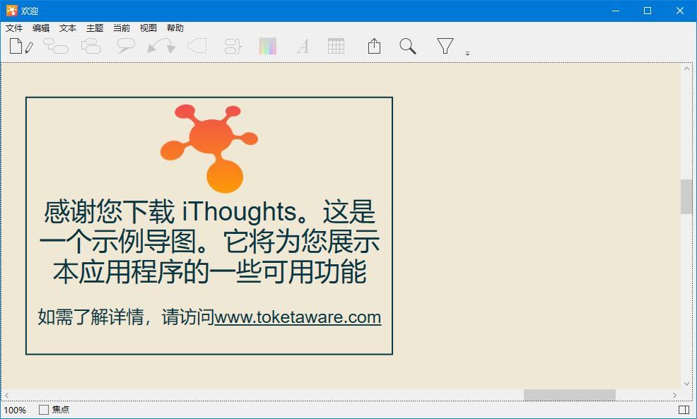 iThoughts中文版特色