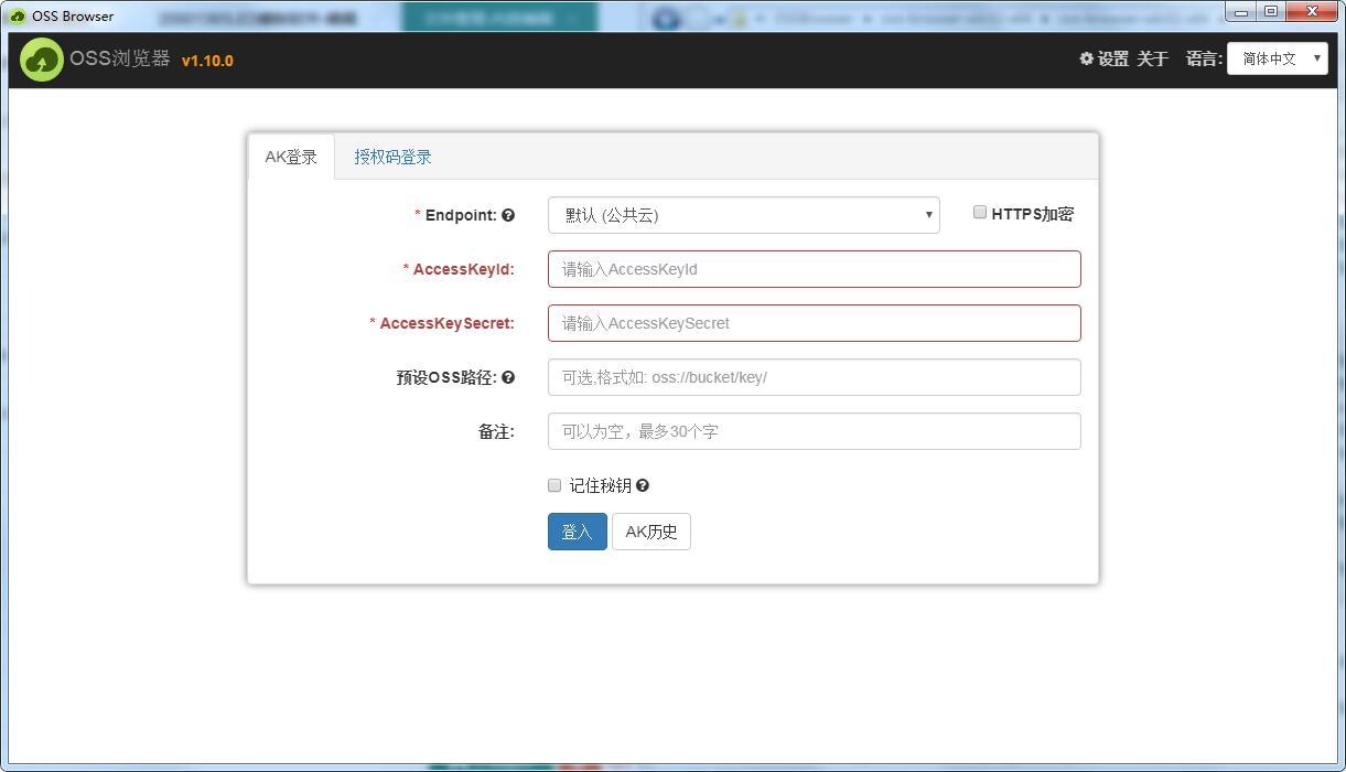 OSS Browser中文版