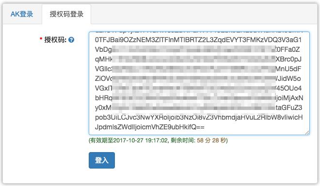 OSS Browser中文版登录方式3