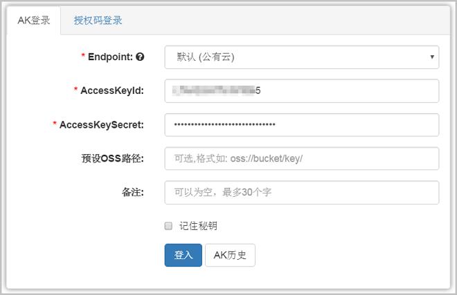 OSS Browser中文版登录方式2