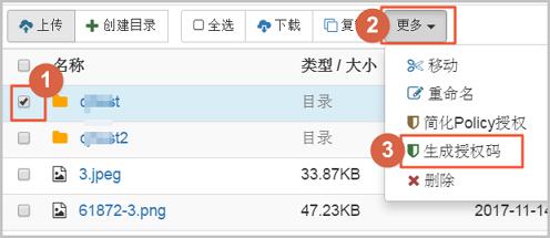OSS Browser中文版使用方法4