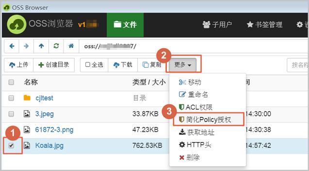 OSS Browser中文版使用方法1