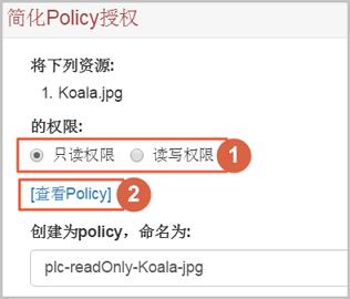 OSS Browser中文版使用方法2