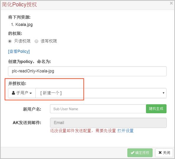 OSS Browser中文版使用方法3