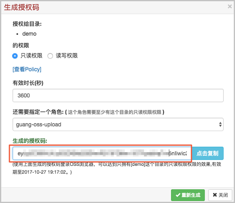 OSS Browser中文版使用方法5