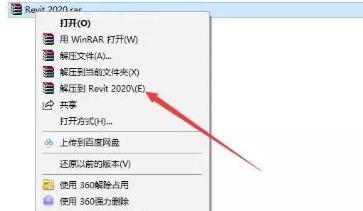 Revit 2020特别版安装步骤1