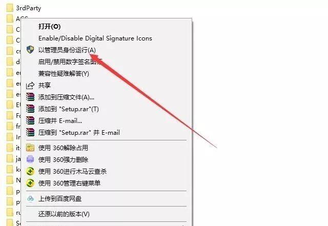 Revit 2020特别版安装步骤2