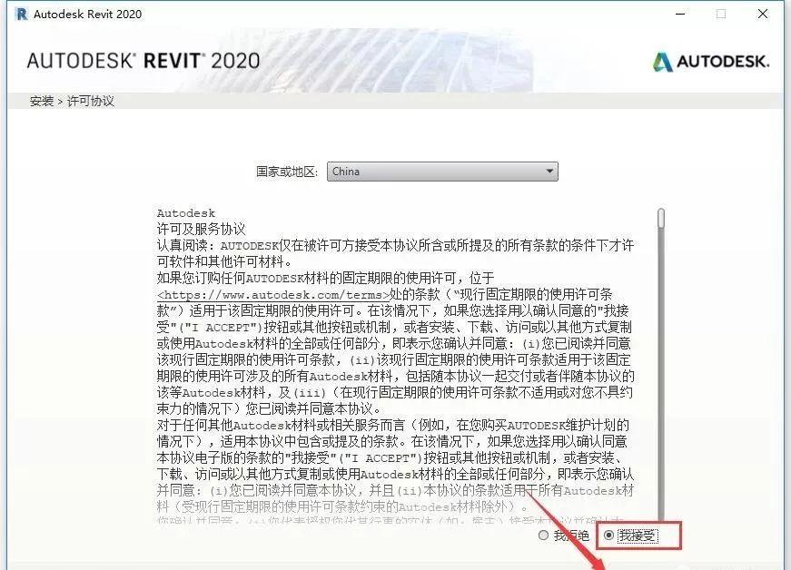Revit 2020特别版安装步骤5