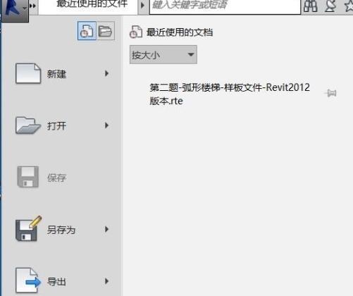 Revit 2020特别版改背景颜色2