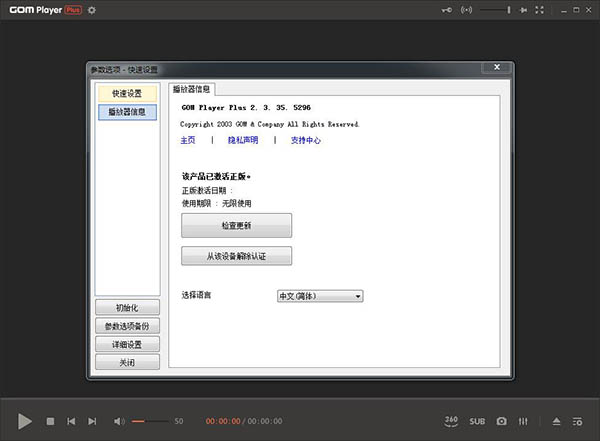 Gom Player Plus电脑版特色