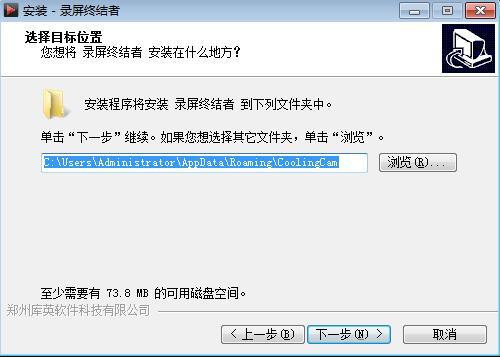 录屏终结者电脑版安装步骤2