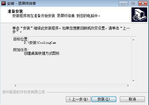 录屏终结者电脑版安装步骤4