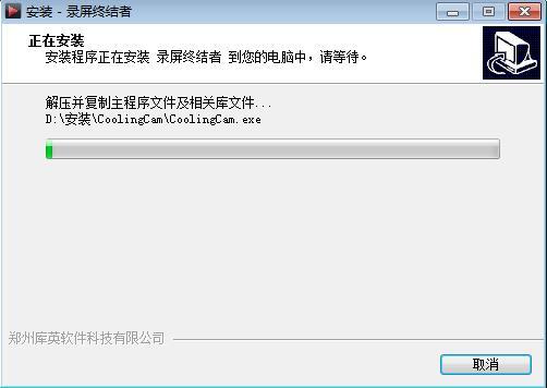 录屏终结者电脑版安装步骤5