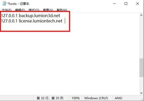 Lumion终身版安装教程1