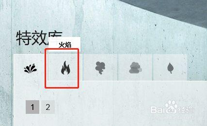 Lumion终身版添加火焰4