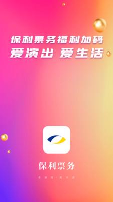保利票务app