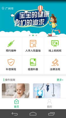 预防接种服务app