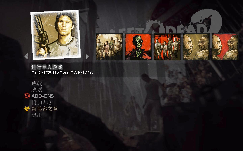 求生之路2中文版