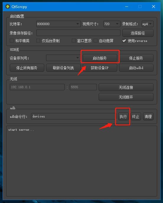 QtScrcpy绿色版界面按钮介绍