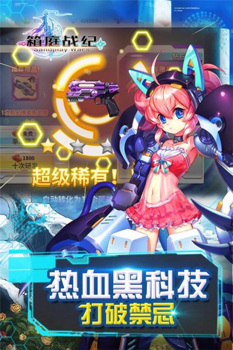 箱庭战纪游戏玩法