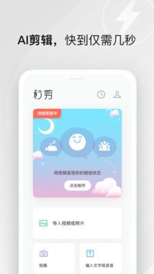 秒剪app