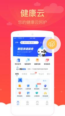 上海健康云app