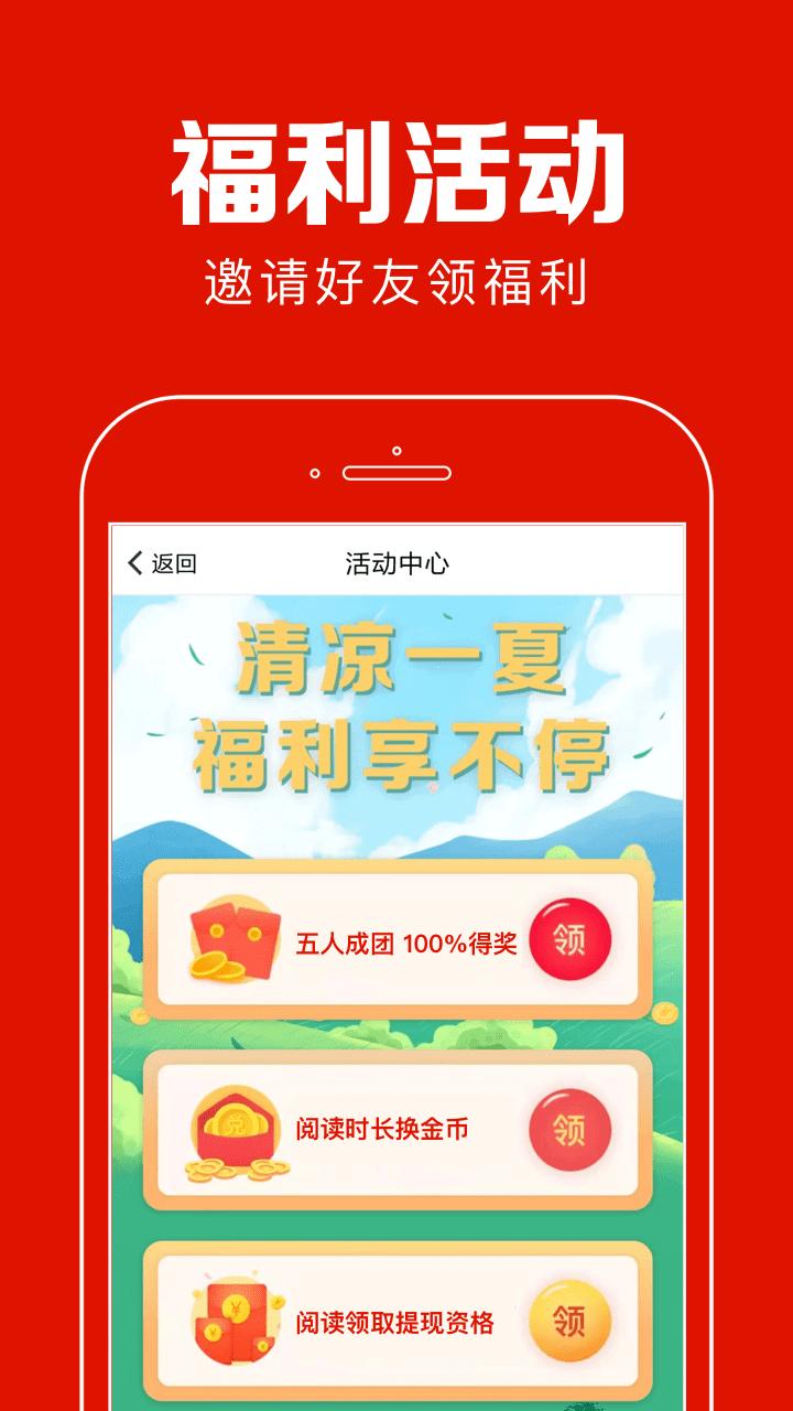聚看点app功能