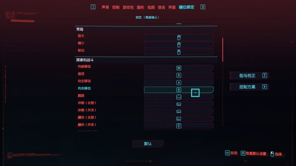 赛博朋克2077豪华版操作介绍1