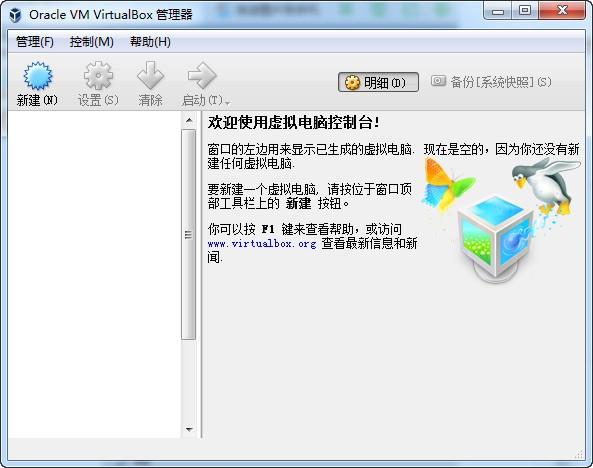 VirtualBox虚拟机特色