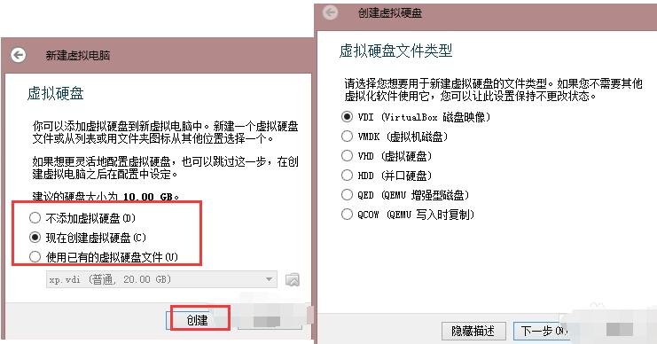 VirtualBox虚拟机创建虚拟机3