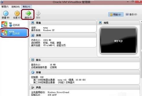 VirtualBox虚拟机创建虚拟机7