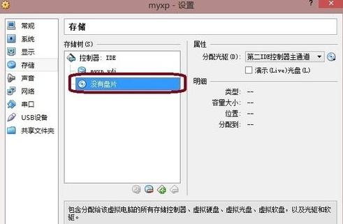 VirtualBox虚拟机创建虚拟机6