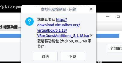 VirtualBox虚拟机设置鼠标在物理机和虚拟机间切换8