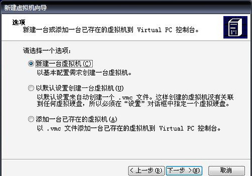 Virtual PC中文版使用方法2