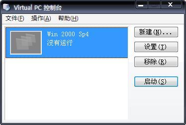 Virtual PC中文版使用方法1