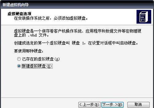 Virtual PC中文版使用方法4