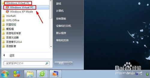 Virtual PC中文版新建虚拟机1