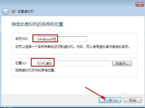 Virtual PC中文版新建虚拟机3