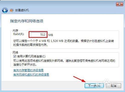 Virtual PC中文版新建虚拟机4