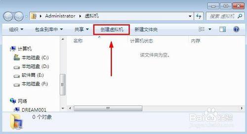 Virtual PC中文版新建虚拟机2