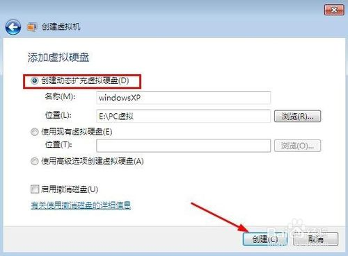 Virtual PC中文版新建虚拟机5