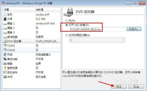 Virtual PC中文版新建虚拟机7