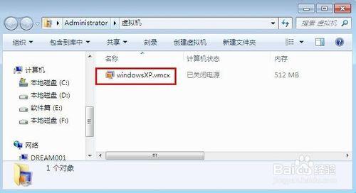 Virtual PC中文版新建虚拟机8