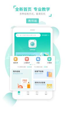 菁优网app